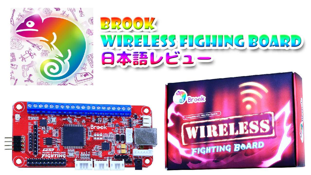 Brook Wireless FIGHTING BOARD レビュー